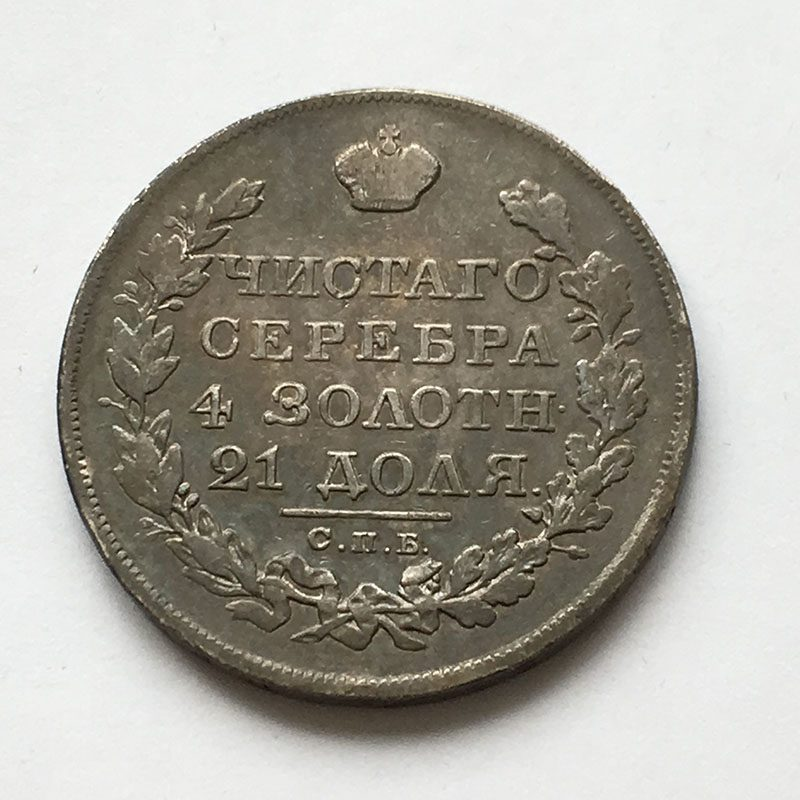Russia Rouble 1827