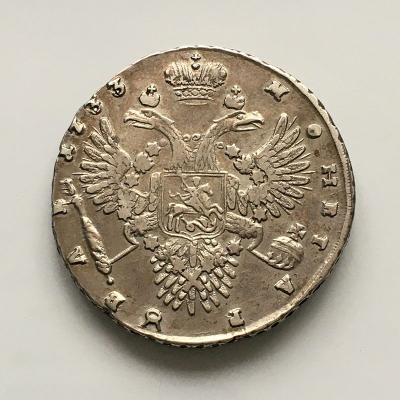 Russia Rouble 1733